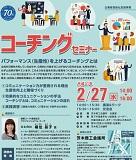 <ご案内>2月27日茨木コーチングセミナー
