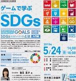<お知らせ>茨木商工会議所SDGsセミナー