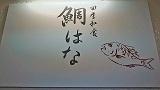 創業ゼミ卒業生の日本料理店「鯛はな」