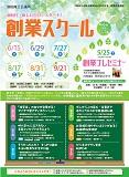 <お知らせ>池田商工会議所創業スクール