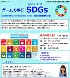 <ご案内>「ゲームで学ぶSDGs」東大阪