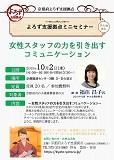 <お知らせ>「女性スタッフの力を引き出すコミュニケーション」京都