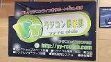 創業ゼミ卒業生紹介:YYラジコン倶楽部