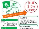 <参加者募集>堺商工会議所創業ゼミ