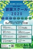 <参加者募集>池田商工会議所創業スクール