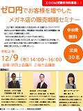<参加者募集>ゼロ円でお客様を増やしたメガネ店の販売戦略セミナー