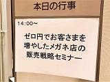 ゼロ円でお客さまを増やしたメガネ店の販売戦略セミナーを開催
