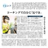 日経新聞夕刊にコーチングの記事